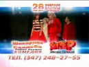 рекламный ролик на спектакль Шикарная свадьба в Уфе