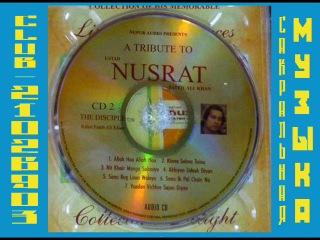 A Tribute To Ustaad Nusrat Fateh Ali Khan (CD2) Мастер и ученик. Ученик.