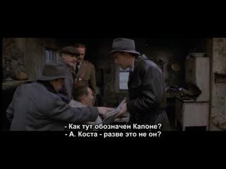 The Untouchables (Неприкасаемые) 1987 - на английском с русскими субтитрами