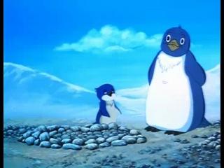 618/1. Приключения пингвинёнка Лоло (1-ая серия)