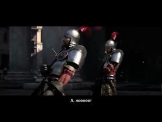 Кеп поет про Assassins Creed Brotherhood