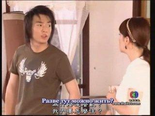 Покинутый рай / Sawan Biang (Таиланд, 2008, 2/12 серии) С СУБТИТРАМИ!!!