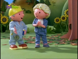110 - Бобу-уезжать, Роберту-играть (While Bob's Away, Robert will Play) \\ Боб-строитель