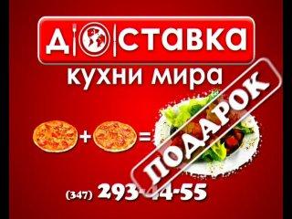 Реклама нашей службы доставки 2