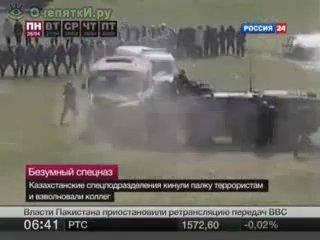 Безумный спецназ Казахстана с шайтан-палкой-анигилятором
