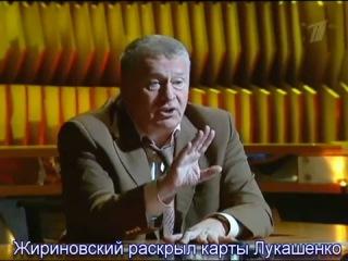 Жириновский о Лукашенко в передаче у Владимира Познера...