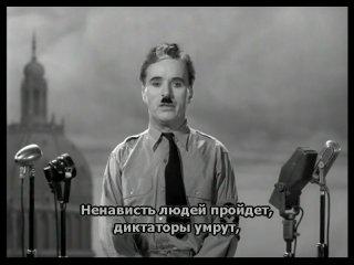 Речь Чарли Чаплина из фильма