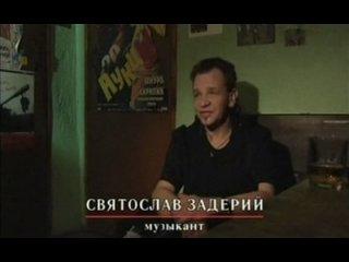Александр Башлачёв. Смертельный полёт (док. фильм 2005 год)