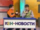 КВН-2005.Премьер Лига.1-8.Новости