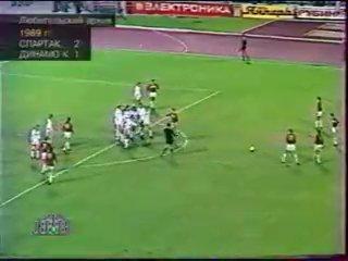 Спартак - Динамо Киев 2:1,1989. Золотой гол Валерия Шмарова