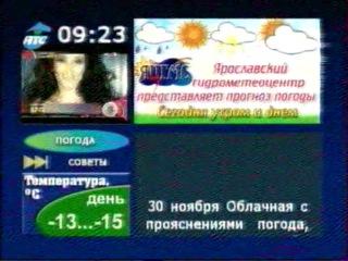 'Телегазета' ЯрославльТелеСети (ЯТС, 30.11.2010)
