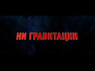 Тайна Красной Планеты. Русский трейлер 2011. HD