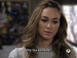 Черная лагуна / El Internado 4 сезон 5 серия(субтитры)