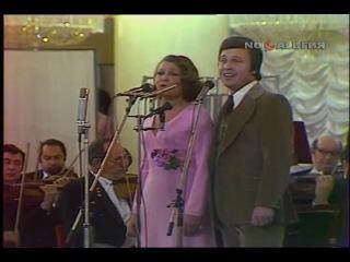 Алла Абдалова и Лев Лещенко.  Главное ребята сердцем не стареть