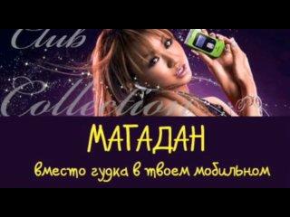 Вася Обломов - Еду в Магадан (Неофициальная версия)