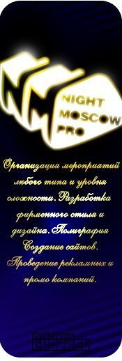 Night Pro, 12 октября 1986, Москва, id14759127