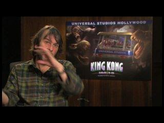 Making of King Kong 360 3D attraction at Universal Studios Hollywood