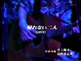 Yosui Inoue Kiyoshiro Imawano - Kaerenai Futari