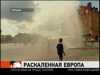 Жара в Европе не собирается сдавать своих позиций 16.07.2010