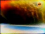 Нибиру 2013. 10-я планета нашей солнечной системы. Что вызывает аномалии погоды, землетрясения, рост вулканов и наклон Земли? Ни