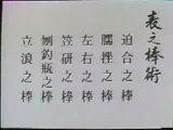 Tenshin Shoden Katori Shinto-ryu - Part Two
