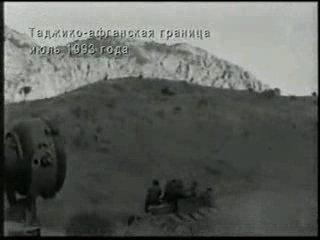 12 ая погран застава Таджикистан 1993 Часть 1