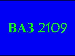 ВАЗ 2108-2109