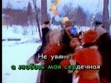 КАРАОКЕ (Н.Кадышева).