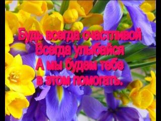 Спасибо вам мои друзья За то что есть вы у меня За то что в самый трудный час Могу найти любовь средь вас