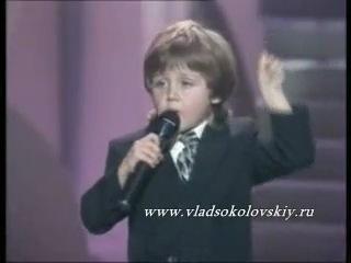 Маленький Влад Соколовский и Филипп Киркоров - Зайка моя
