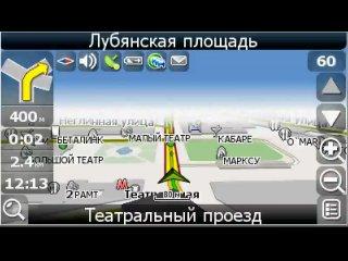Навигационная программа