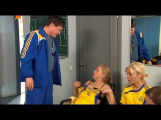 Раздевалка женской сборной (Евро-2012)