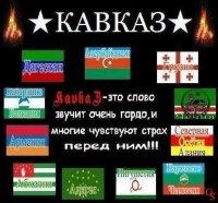 Кавказ- это сила. ۩۞۩Кто не с нами, тот под нами۩۞۩ | ВКонтакте