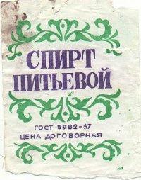 Спирт Питьевой, Аннау