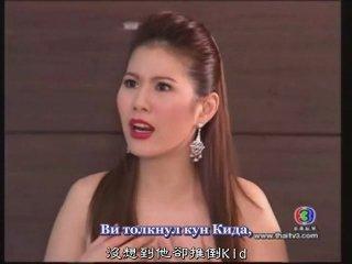 Покинутый рай / Sawan Biang (Таиланд, 2008, 3/12 серии) С СУБТИТРАМИ!!!