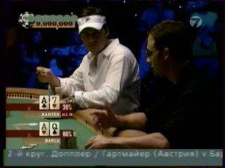 Финал Чемпионата Мира по покеру 2005 (WSOP)