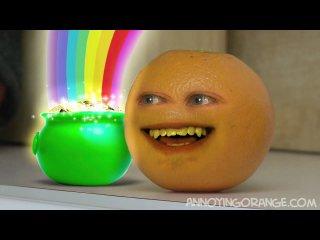 Надоедливый апельсин - и Леприкон