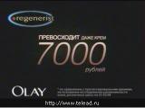 Реклама Olay