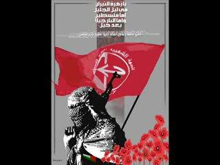 Al-jabha al-sha'biyah li-tahrir filastin