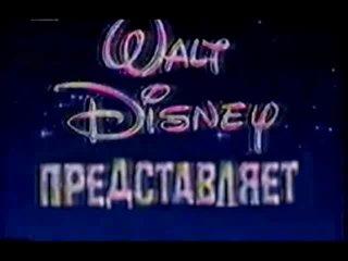 Уолт Дисней представляет (1992)