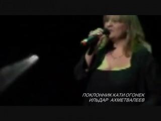 ПАМЯТИ МИХАИЛА КРУГА И КАТИ ОГОНЁК - Татьяна Дяченко & Виктор Вайс - Две свечи !!!