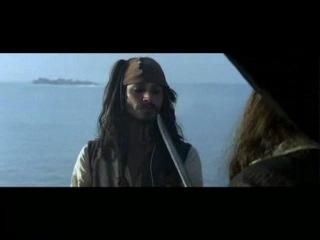 Отрывок из пародии на Пиратов Карибского моря 2