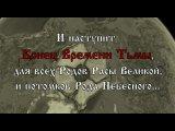 Возмездие: 2000-21.12.2012 КОН(ец) СВЕТ(а) от ИСТИН(ного) ВСЕВЫШ(него)-ИСТИН ВСЕх ВЫШЕ- Я-ЯВЛЕНИЯ-РА(зума)-СВЯТДУХТВОРЦА-ЗОЛОТ(ой) БОГ(а)