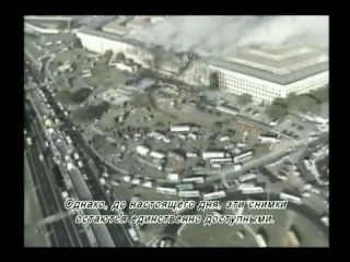 Правда и ложь 11.09.2001