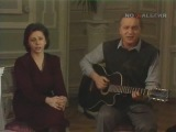 Татьяна и Сергей Никитины - Переведи меня через майдан