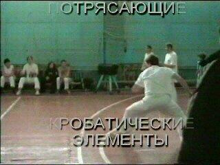 Один из первых роликов  по капоэйре 2002-2003 г.
