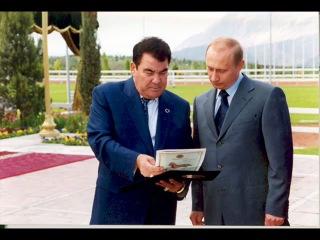 Туркмен Туркменбаши Turkmen turkmenbashy