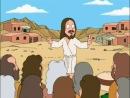Гриффины Чудеса Иисуса на самом деле D