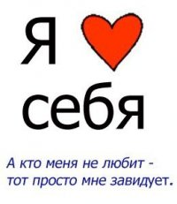 Я люблю себя!А кто меня не любит тот просто мне завидует ...