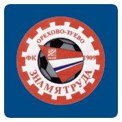 Знамя Труда (Орехово-Зуево) Футбольный клуб Знамя